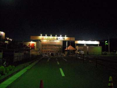 富士の湯 (福島県会津若松)