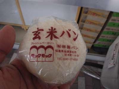 玄米パン (福島県会津若松)