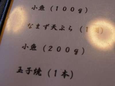 小魚?(ますや/吉川市)