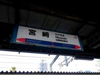 宮崎駅 駅名板