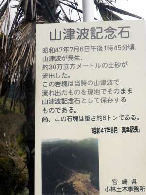 肥薩線 山津波記念石