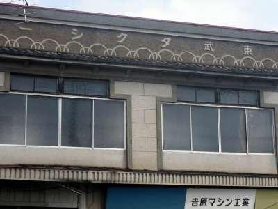 ーシクタ東武