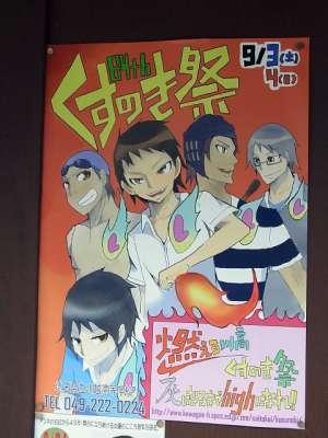 くすのき祭りポスター