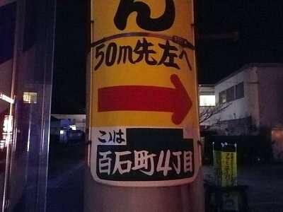 土佐温泉の案内標識
