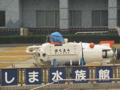鹿児島水族館の屋外展示潜水艦