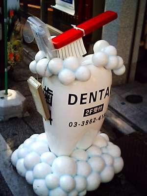 歯科医看板 大山商店街