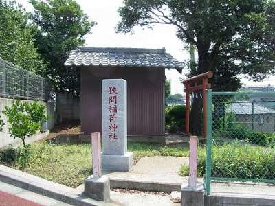 狭間神社稲荷