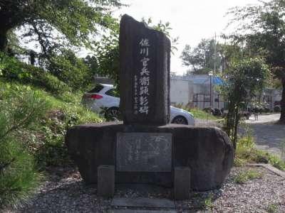 佐川官兵衛顕彰碑