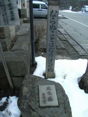 会津若松城 スローガン