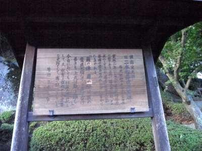 二本松城 旧二本松藩戒石銘碑の説明板