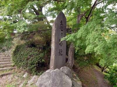 棚倉城 石碑