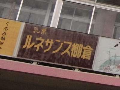 棚倉城下町 ルネサンス棚倉(乳菓)