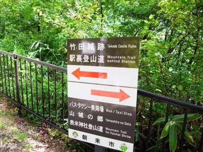 駅裏登山道 竹田城側出口
