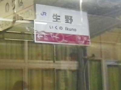 JR生野駅