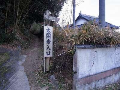 秀吉本陣・清水公首塚・太閤岩への登山道入り口