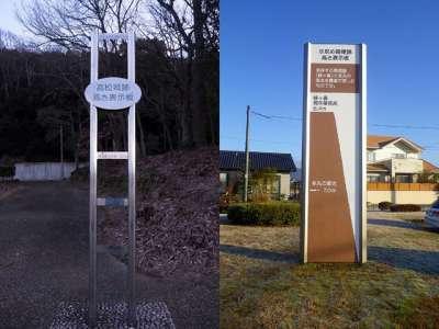 高さ表示板(左:蛙ヶ鼻築堤跡 右:備中高松城)