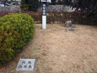 広島城 被曝石垣石