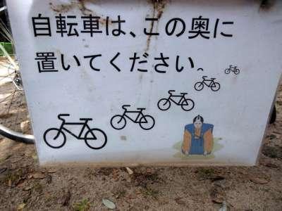広島城 看板