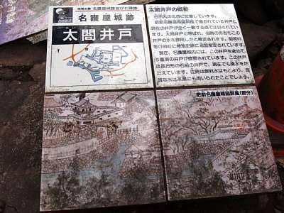 肥前名護屋城 太閤井戸