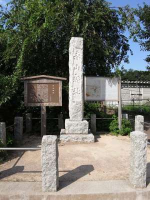 赤山陣屋址 碑