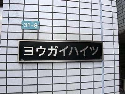 蕨城址 要害通りのマンション