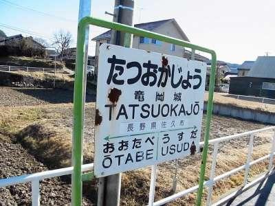龍岡城 駅名表示板