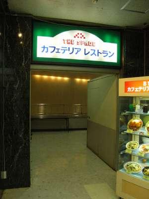 江戸城 北の丸公園 レストラン