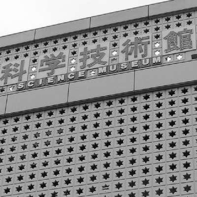 江戸城 科学技術館
