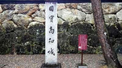 高知城 国宝(旧国宝)指定記念碑