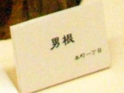 日本民俗資料館 男根