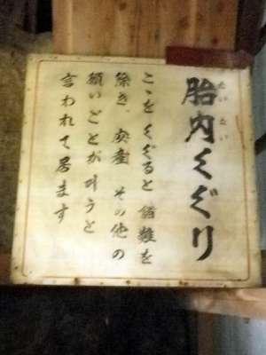 武蔵国松山城 岩室観音 胎内くぐり