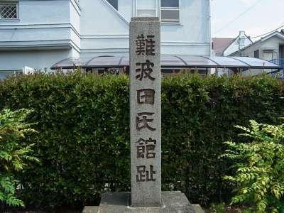 難波田城 本丸跡