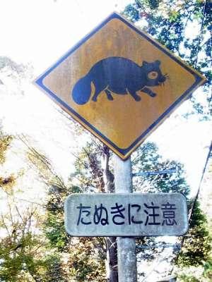平林寺前の道路標識
