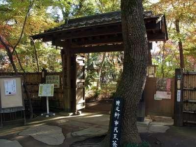平林寺 睡足軒の森 門