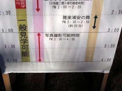 正福寺 2016-11-03 写真撮影可能時間