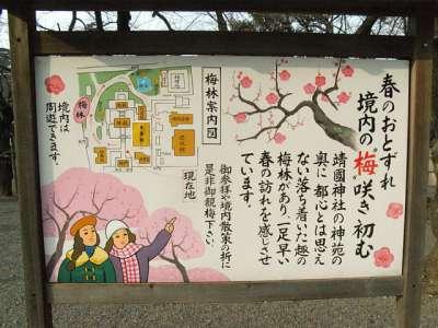 靖国神社(東京都千代田区) 案内板