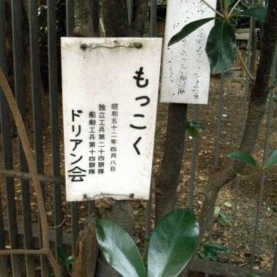 靖国神社(東京都千代田区) ドリアン会