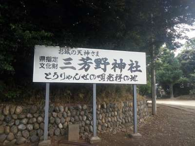 三芳野神社 看板