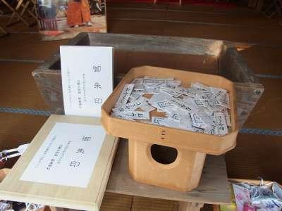 野島神社(宮崎県宮崎市)
