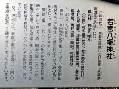 野火止若宮八幡 (埼玉県新座市) 説明板