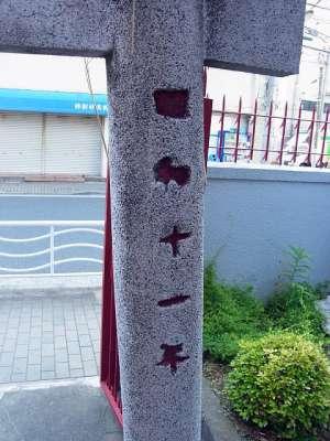 八名川稲荷神社(江東区) コンクリート造鳥居 昭和11年在銘