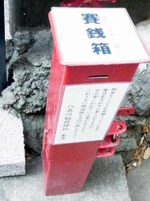 八名川稲荷神社(江東区) 賽銭箱
