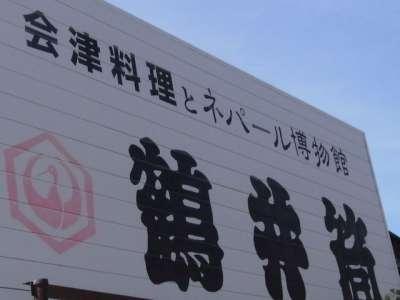 会津武家屋敷の近く