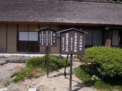 旧滝沢本陣(横山家住宅)