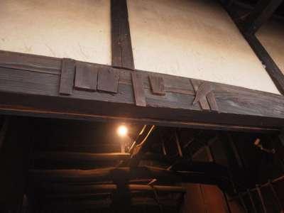 杉並区郷土博物館 篠崎家住宅