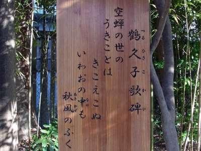 鶴久子歌碑  空蝉の世のうきことはきこえけぬ いわおの中も秋風のふく