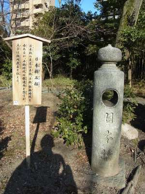 向島百花園 日本橋石柱