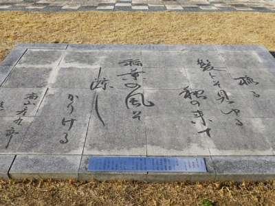 観音寺山公園 句碑