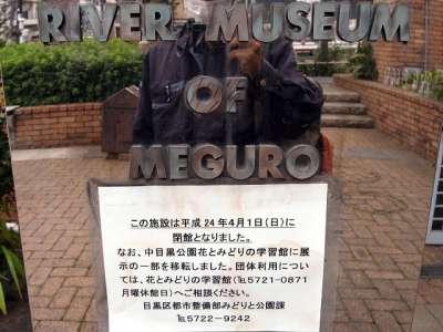 川の博物館 閉館のお知らせ 目黒川船入場調節池