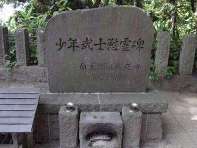 白虎隊自刃の地 少年武士慰霊碑